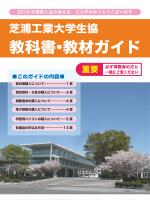「教科書・教材ガイド」をダウンロード(PDF)