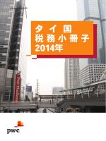 タイ 税務小冊子 2014年