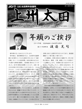1月号 - 太田青年会議所