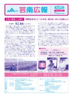 第204号 - JA芸南