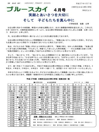 4月号(2015.4.7) - 川崎市総合教育センター