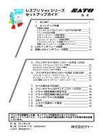 レスプリ V-ex シリーズ セットアップガイド