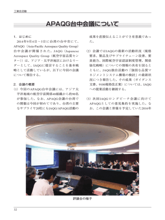 APAQG台中会議について - 一般社団法人 日本航空宇宙工業会