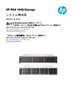 HP MSA 1040 Storage システム構成図 - Hewlett