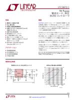 LTC3872-1 - No RSENSE電流モード、昇圧DC/DC