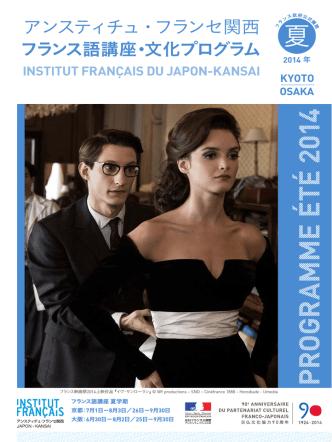 2014 - 京都フランス音楽アカデミー Académie de musique française