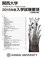 Untitled - Kan-Dai web 関西大学 入学試験情報総合サイト