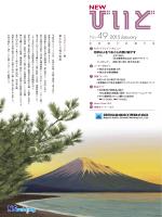 2015-01-15 Newびいど No.49 掲載 PDFファイル