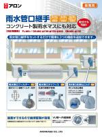 雨水管口継手(オリフィス・フィルター)φ200