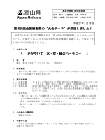 """第68 回全国植樹祭の""""大会テーマ""""が決定しました!"""