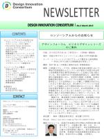 コンソーシアムからのお知らせ - Design Innovation Consortium