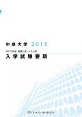 推薦・AO入試要項 - 中京大学ネットキャンパス