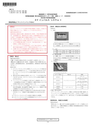 A-V インパルス システム *