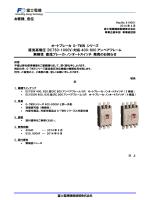 オートブレーカ G-TWIN シリーズ直流高電圧(DC7501000V