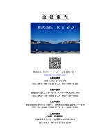 ダウンロード - 株式会社 KIYO
