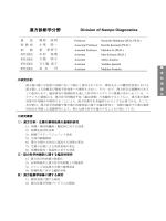 漢方診断学分野 - Institute of Natural Medicine