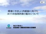 環境にやさしい内航船に向けた JRTTの技術的取り組み