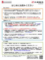 アドミンコンソールの詳細利用マニュアル(PDF)