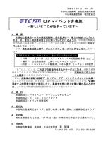 ETC2.0のPRイベントを実施~新しいETCが始まっています