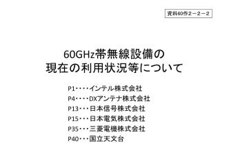 60GHz帯無線設備の 現在の利用状況等について
