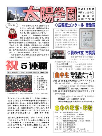 12月号② - 大仙市の小中学校