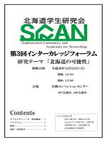 パンフレット - 北海道学生研究会SCAN