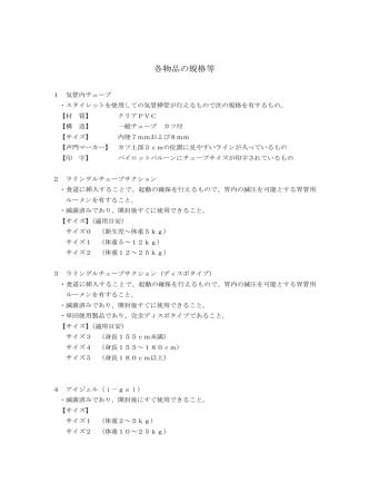 02-5(別紙4)(PDF:364KB)