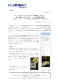 ニュースリリースPDF - 株式会社レゾナント・システムズ