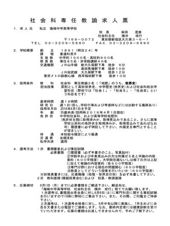 2016年度 社会科(世界史・地理)非常勤講師 募集要項(PDF)