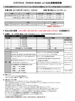 発表会 - Studio AX(スタジオAX)