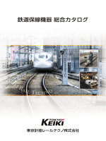 鉄道保線機器 総合カタログ
