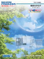 総合カタログ - 日本フリーザー
