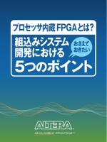 組込みシステム開発における5つのポイント (PDF)