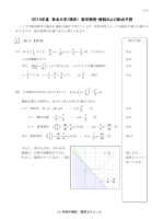 2014年度 東北大学(理系) 数学解答・解説および配点