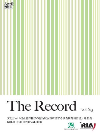 2014年 4月号 - 一般社団法人 日本レコード協会