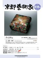 新春号 - 京都芸術家国民健康保険組合