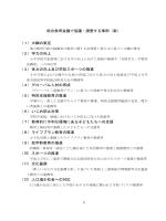 総合教育会議で協議・調整する事例(案) (1)大綱の策定 (2
