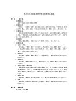 被保護者就労準備支援事業 仕様書(PDF文書)