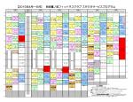 【2015年4月~6月】 西武鷺ノ宮フィットネスクラブ スタジオサービス