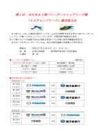 第 1 回 全日本 9 人制バレーボールトップリーグ戦 「V9チャンプリーグ;pdf