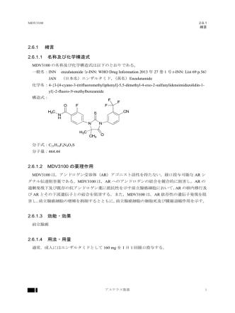 2.6.1 緒言 2.6.1.1 名称及び化学構造式 2.6.1.2 MDV3100 の薬理作用