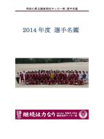 2014 年度 選手名鑑 - 神奈川県立鎌倉高校サッカー部 OB会