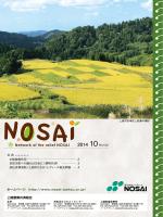 上越農業共済組合 ホームページ http://www.nosai