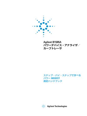 Agilent B1505A パワーデバイス・アナライザ/ カーブトレーサ