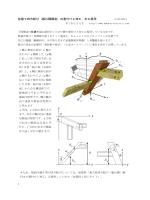 柱建て四方転び(振れ隅構造)の墨付けと加工;木工房用