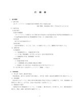 仕 様 書 - UR都市機構