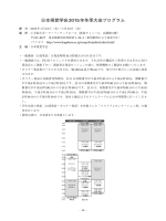 日本視覚学会2015年冬季大会プログラム(暫定版)