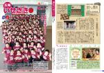 広報いせさき10月1日号全体版(6MB)(PDF文書)