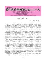 こちらのPDF - 香川県作業療法士会