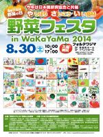 in WaKaYaMa 2014 - 『野菜でげんき・和歌山』応援隊